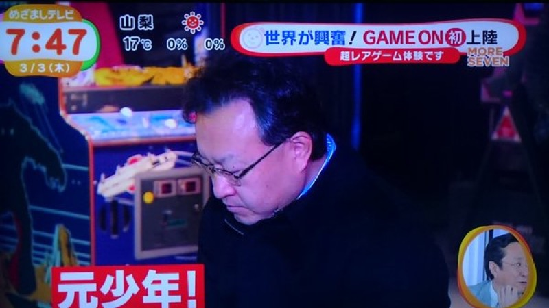Shuhei Yoshida Mistaken for Random Guy on Japanese TV Show