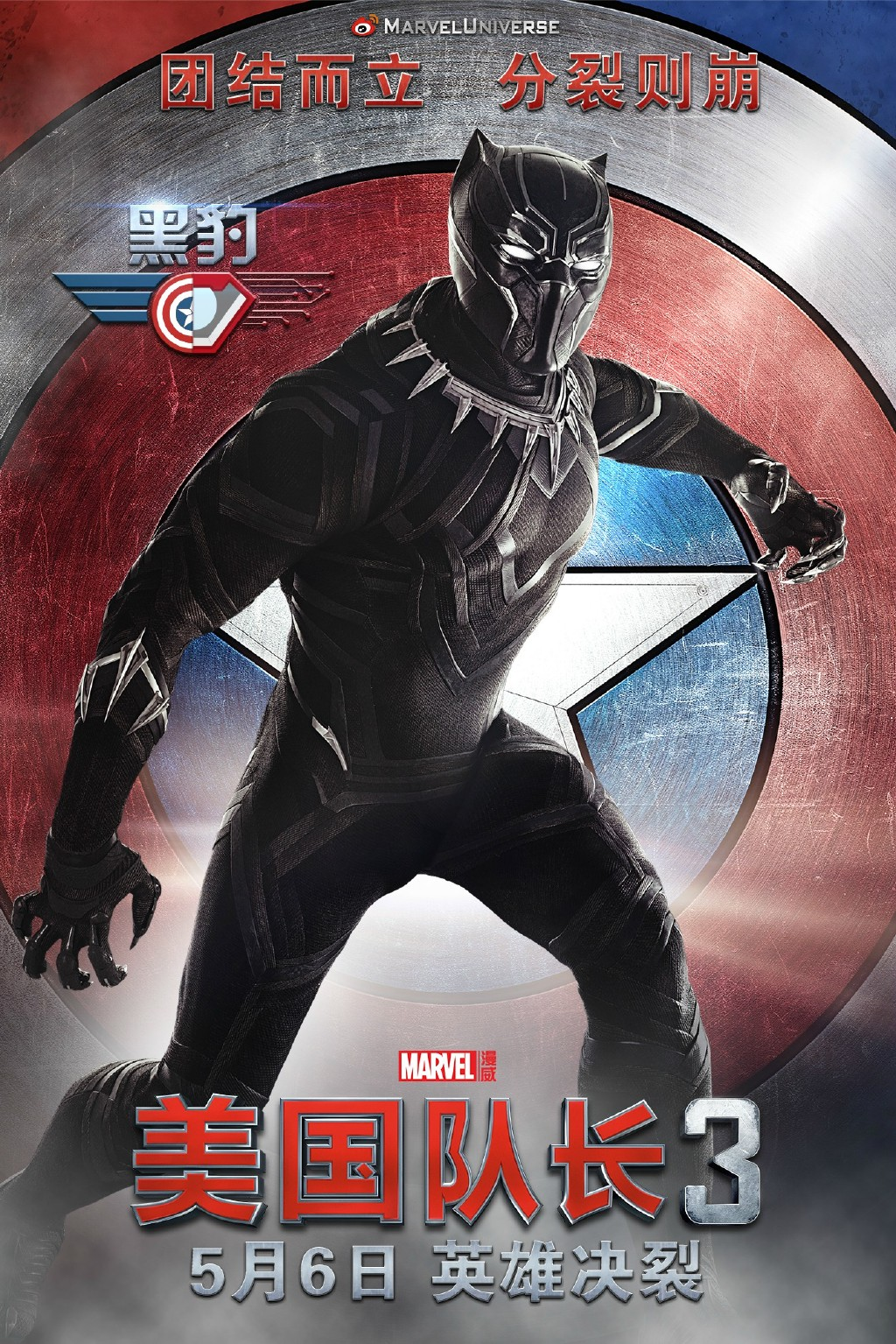 captain america, civil war, international posters, black panther, t'challa, chadwick boseman