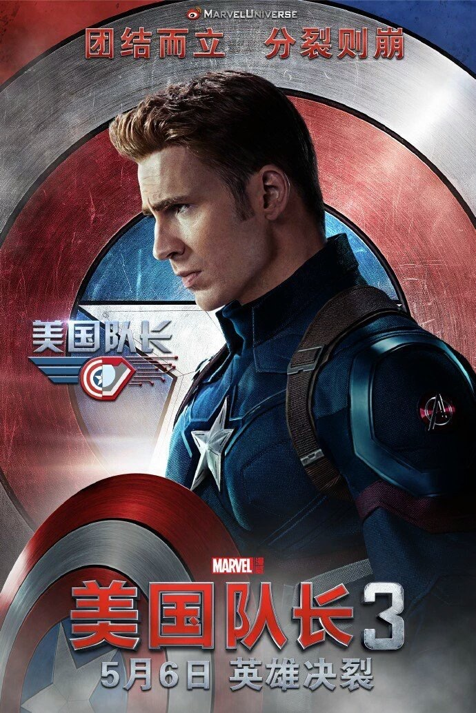 captain america, civil war, international poster, chris evans