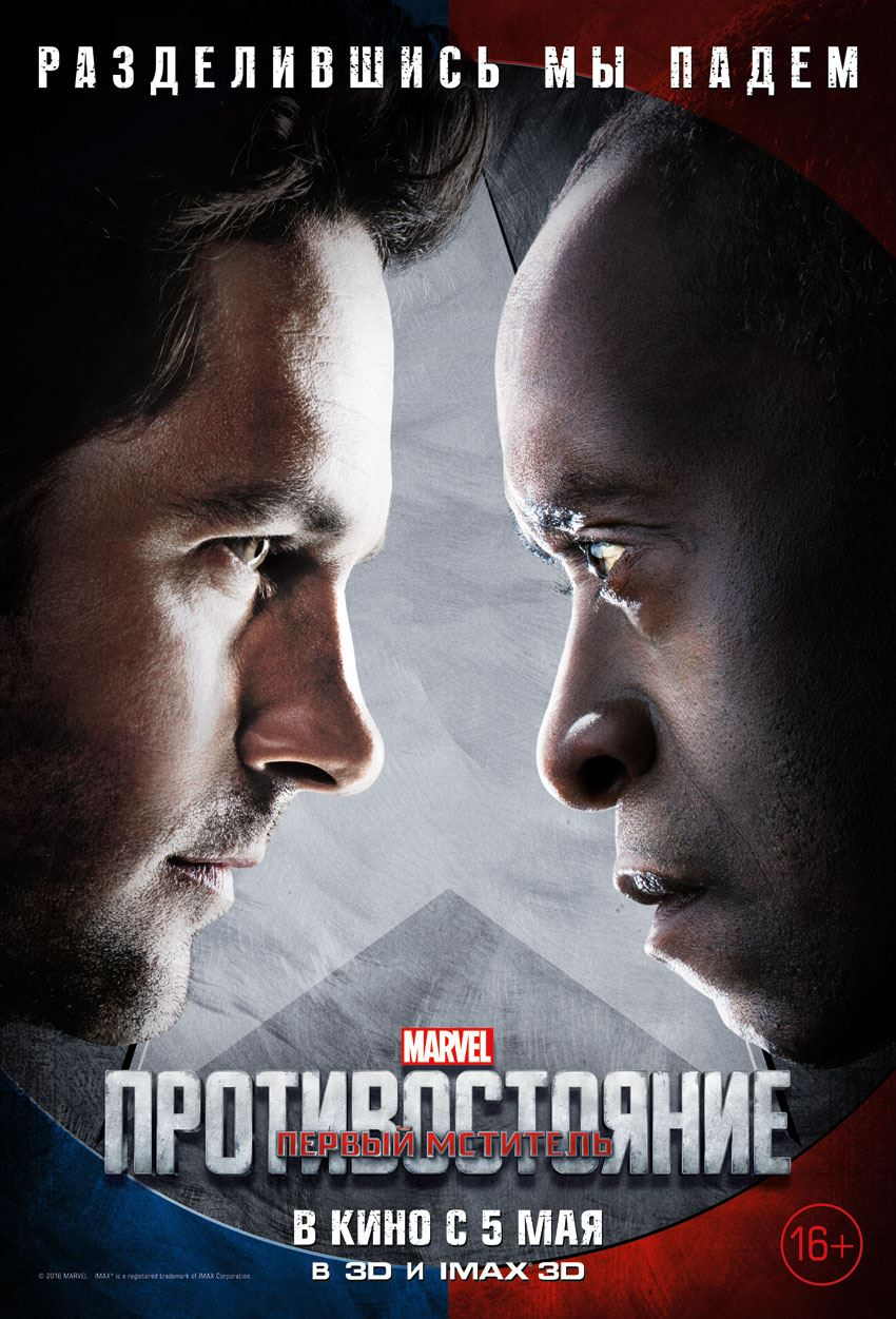 captain america, civil war, face off, ant-man, scott lang, paul rudd, war machine, rhodey, don cheadle, russia poster