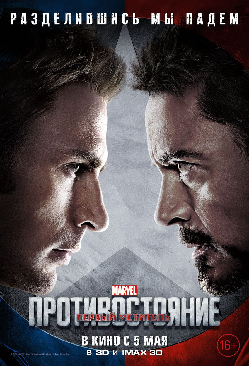 captain america, civil war, iron man, tony stark, steve rogers, face off, robert downey jr, chris evans, russia poster