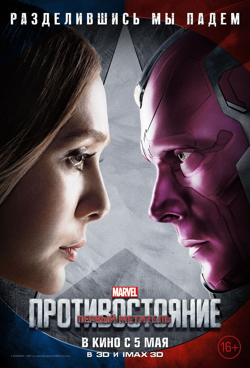 captain america, civil war, scarlet witch, elizabeth olsen, vision, paul bettany, face off, russia poster