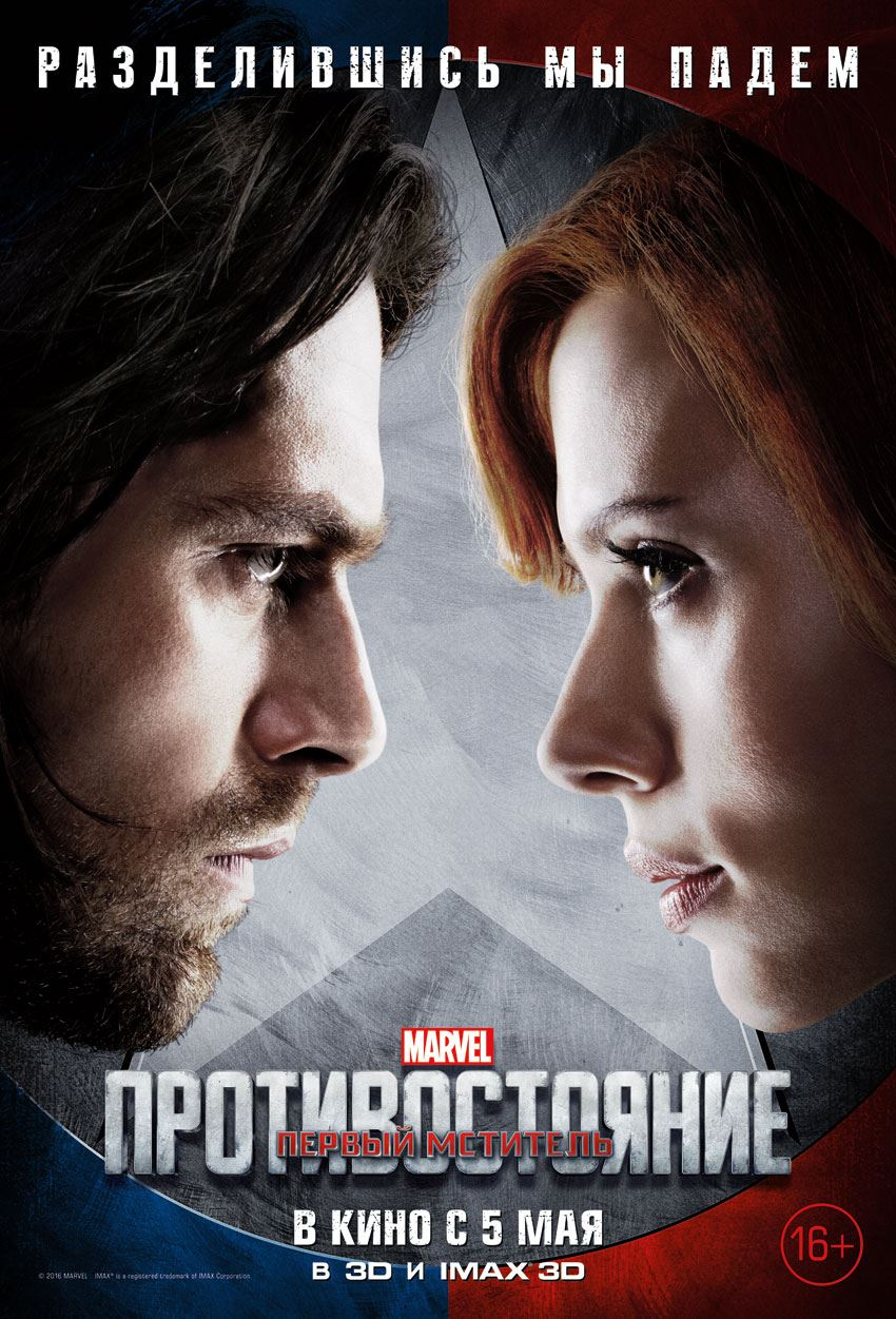 captain america, civil war, face off, winter soldier, bucky barnes, sebastian stan, black widow, natasha romanoff, scarlett johansson, russia poster