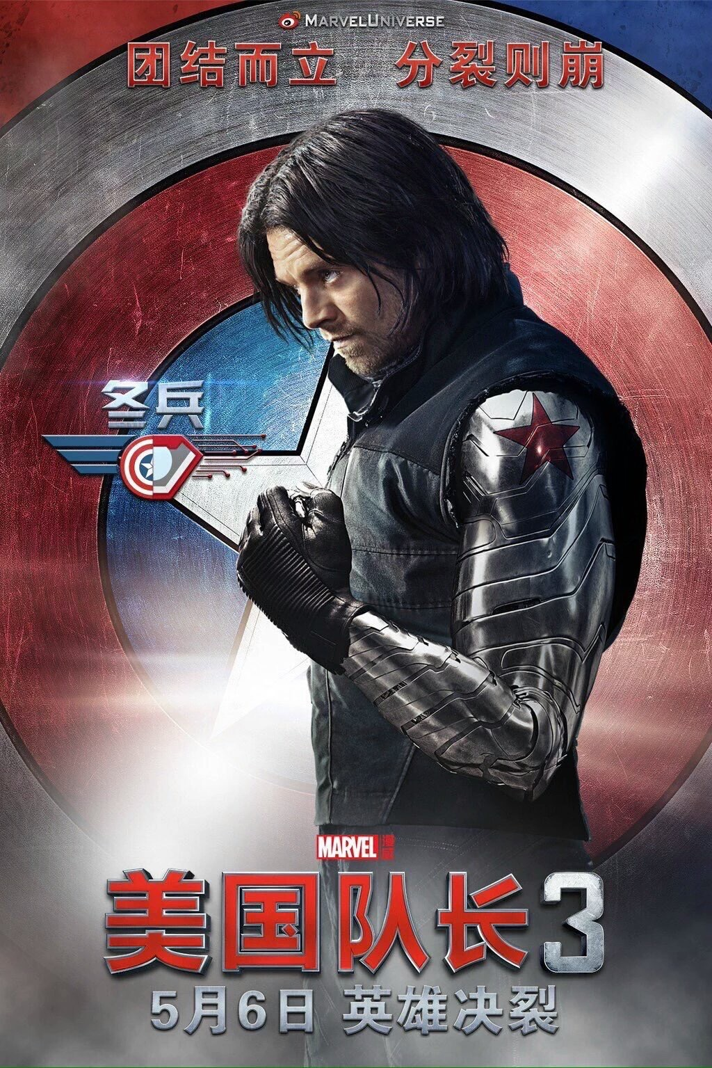 captain america, civil war, winter soldier, bucky barnes, sebastian stan, international poster