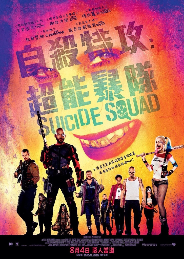 New International Poster for 'Suicide Squad'