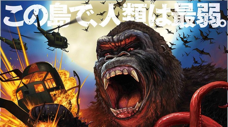 Brand New Japanese 'Kong: Skull Island Poster' is Worth Going Bananas Over